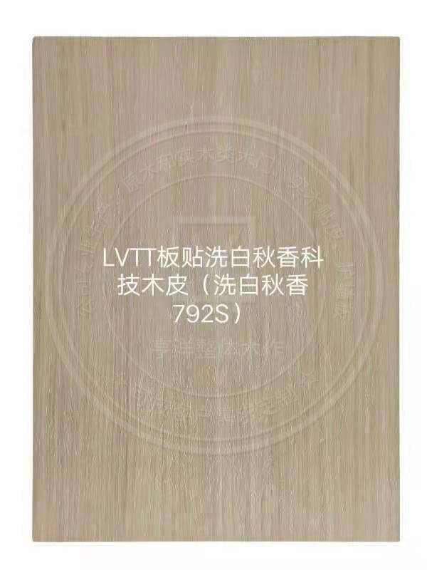 LVTT板貼洗白秋香科技木皮(洗白秋香7